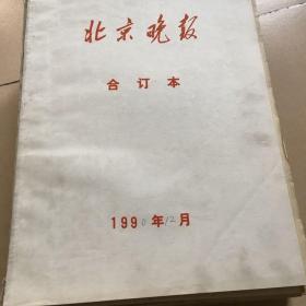 北京晚报1990年合订本