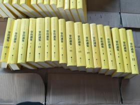 资治通鉴(全十八册) 缺第18册 ,17册合售 传世经典传世经典 文白对照【实物拍图,内页干净】