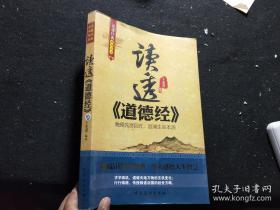 读透经典系列丛书:读透《道德经》