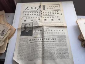 人民日报1975年12月17日(1—4版)