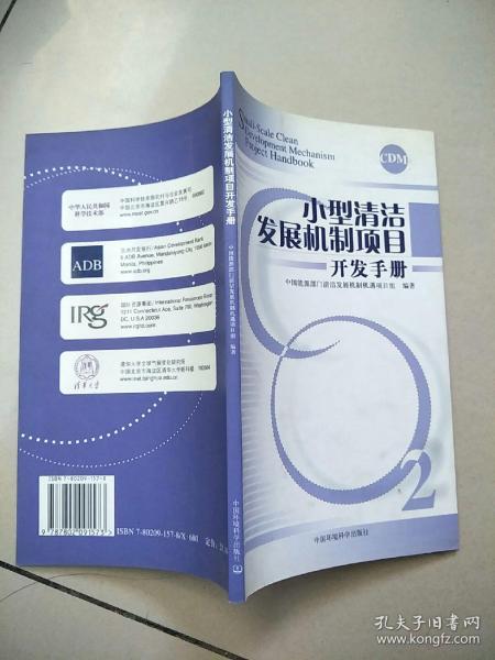 小型清洁发展机制项目开发手册