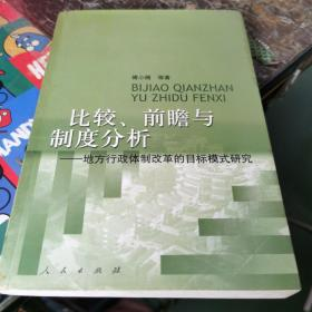 比较、前瞻与制度分析 : 地方行政体制改革的目标模式研究(作者 签名 赠本)