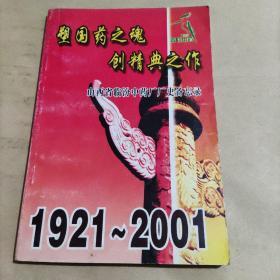 塑国药之魂创精典之作(1921~2001)
