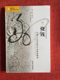烧钱:中国人生活世界中的物质精神(海外中国研究丛书)