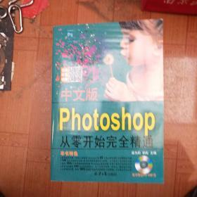 中文版Photoshop从零开始完全精通(附光盘)