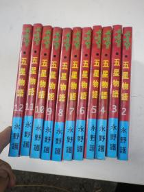 《五星物语(2-12)》11册