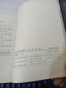 初级中学试用课本 体育(全一册)