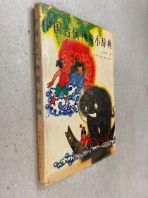 中国古代神童小辞典(精装本)