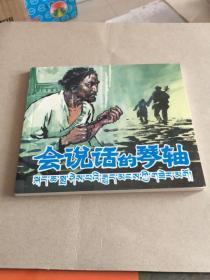 庆祝西藏自治区成立50周年优秀连环画选辑:会说话的琴轴(汉藏双语40开)