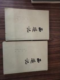 西游记 【上中 】(1973年. 繁体竖排本)