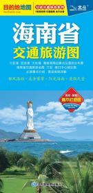 2020分省交通旅游系列:海南省交通旅游图(防水 耐折 撕不烂地图)