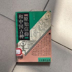 原始信仰和中国古神(馆藏)