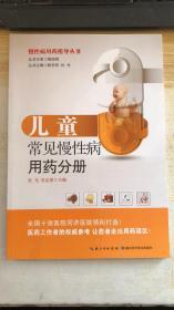 慢性病用药指导丛书:儿童常见慢性病用药分册