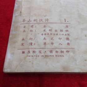华山剑侠传 碧血剑后传 金庸 第一集 香港光明出版社
