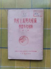 共产主义与共产党学习参考材料 【第一楫】(繁体竖版)