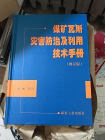 煤矿瓦斯灾害防治及利用技术手册(修订版)