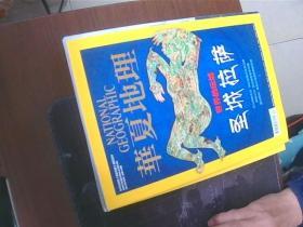 华夏地理 2014年4月