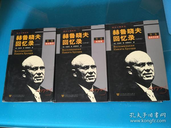 赫鲁晓夫回忆录(全三卷)