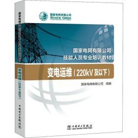 国家电网有限公司技能人员专业培训教材变电运维(220kV及以下)
