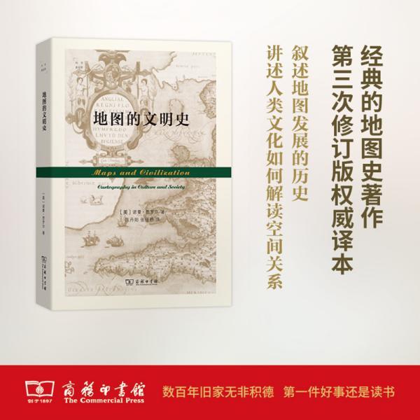 地图的文明史
