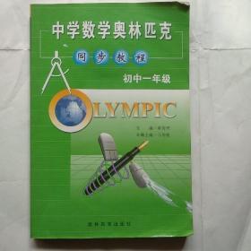 中学数学奥林匹克同步教程--初中一年级