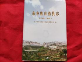 东乡族自治县志(1986-2005).