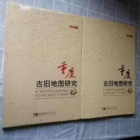 重庆古旧地图研究(共两册)精装版上下卷