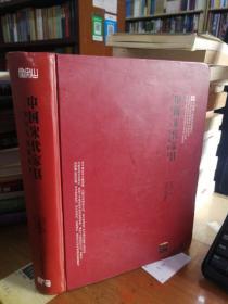 中国宋代家具:研究与图像集成 邵晓峰先生签名钤印