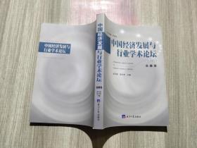 中国经济发展与行业学术论坛之二金融卷