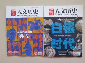 国家人文历史(2020年全年共1-24期,铜版纸彩印,净重6.42kg,无写画品相好)