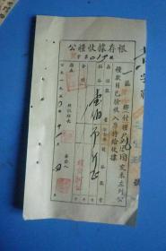 1950年 黄妙乡(村)粮户刘凤周交公粮收据存根