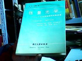 张量光学:广义光束变换和光束质量(作者签名)(后书皮有水痕