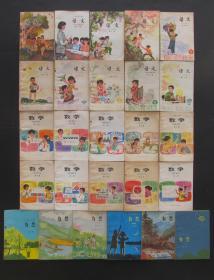 80八十年代人教版原版库存老课本五年制小学课本语文数学自然大全套全一版山西印收藏精品