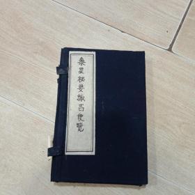 叅星秘要 諏吉便覽 【民国命理书】 两册全(四册合订两册全)