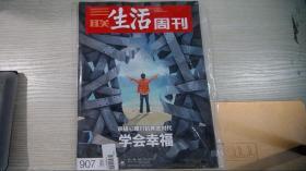三联生活周刊 2016年第41期