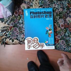 新手易学:Photoshop数码照片处理(附盘)