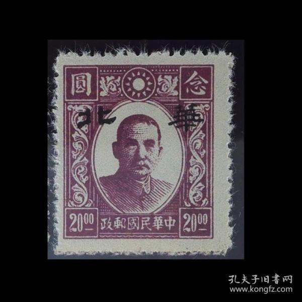华北普4 新民版孙中山像20元加盖华北原值 解放前民国邮票 上品新票