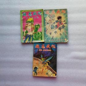 超龙战记(7.9.12.册)3册合售