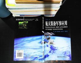 航天装备军事应用 【书脊轻微裂纹】