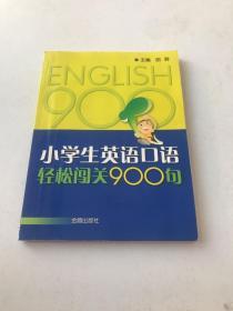 小学生英语口语轻松闯关900句(无勾画)