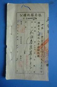 1950年 豊岗乡(村)粮户王明亮交公粮收据存根