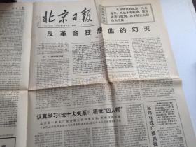 北京日报1977年1月13日(4版)包老包真
