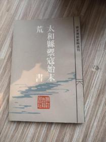 太和县御寇始未  荒书(明未清初史料选刊)