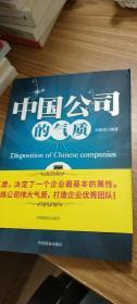 中国公司的气质