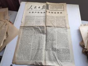 人民日报1976年3月2日(4版)包老包真