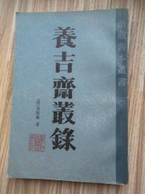 养吉斋丛录(浙藏善本丛书)