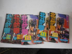 北斗神拳 22.  24 .25 .26. 29