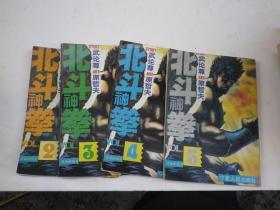 北斗神拳   2. 3 .4. 5