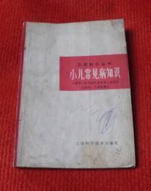 老医学书--小儿常见病知识--98