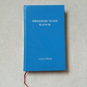 中国中医研究院广安门医院医疗手册